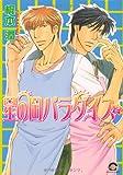 星の岡パラダイス (2) (GUSH COMICS)