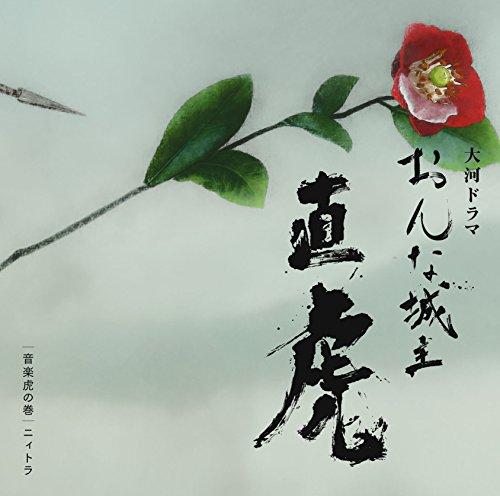 [画像:NHK大河ドラマ「おんな城主 直虎」 音楽虎の巻 ニィトラ]