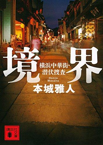 境界 横浜中華街・潜伏捜査 (講談社文庫)の詳細を見る