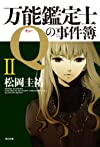 万能鑑定士Qの事件簿 II (角川文庫)