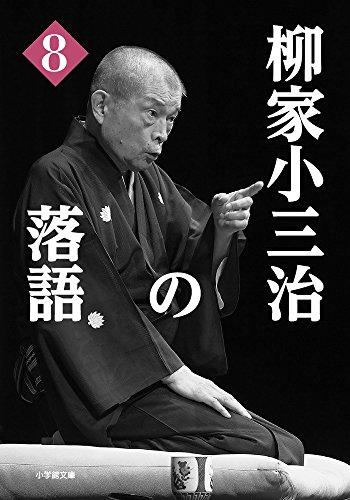 柳家小三治の落語 8 (小学館文庫)