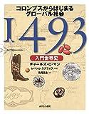 1493〔入門世界史〕