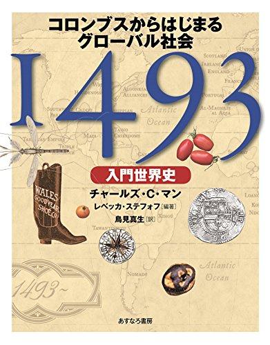 1493〔入門世界史〕の詳細を見る