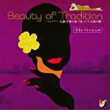 Beauty of Tradition - ミャンマー伝統音楽の旅で見つけた仏教の歌 -