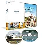 バッテリー【特典DVD付2枚組】 [Blu-ray] 画像