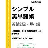 【音声付】 シンプル英単語帳ボキャブック シリーズ3 : 英検2級・英検準1級 (AIAI Publish)
