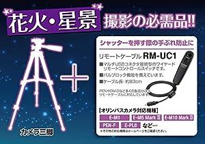OLYMPUS リモートケーブル RM-UC1