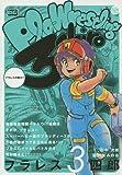 プラレス3四郎(4) プラレスの戦士!! (マイファーストビッグ)