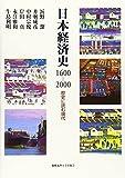日本経済史1600‐2000―歴史に読む現代