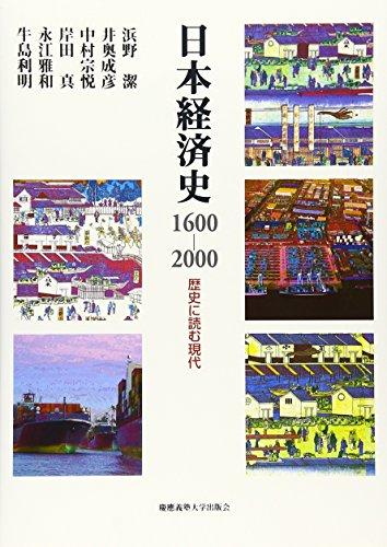 日本経済史1600‐2000―歴史に読む現代の詳細を見る