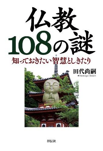 知っておきたい智慧としきたり-仏教108の謎