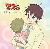 TVアニメ『学園ベビーシッターズ』オリジナル・サウンドトラック