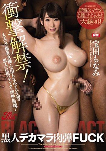宝田もなみ(AV女優)