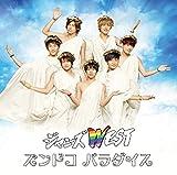 SAKURA 〜旅立ちのうた〜♪ジャニーズWESTのCDジャケット