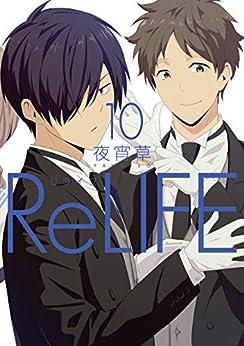 [夜宵草] ReLIFE (リライフ) 第01-10巻