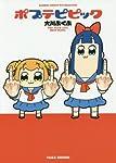 ポプテピピック (バンブーコミックス WIN SELECTION)