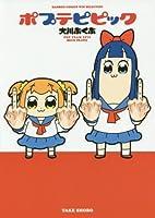 ポプテピピック 最終回 アニメ化 竹書房に関連した画像-07