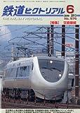 鉄道ピクトリアル 2013年 06月号 [雑誌]