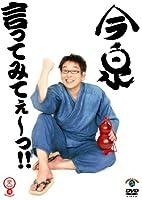 言ってみてぇ~っ!! [DVD]