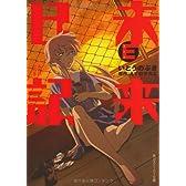 未来日記E (角川スニーカー文庫)