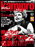 kamipro 157 (2011)―紙のプロレス (エンターブレインムック)