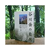 谷川岳の自然 (上毛文庫52)