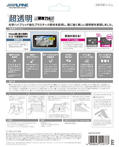 アルパイン(ALPINE) EX10Zカーナビ用 クリア指紋プロテクトフィルム KAE-EX10CPF