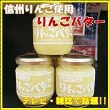 信州りんご使用 りんごバター 200g 6個セット