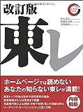 東レ 改訂版 (リーディング・カンパニーシリーズ)