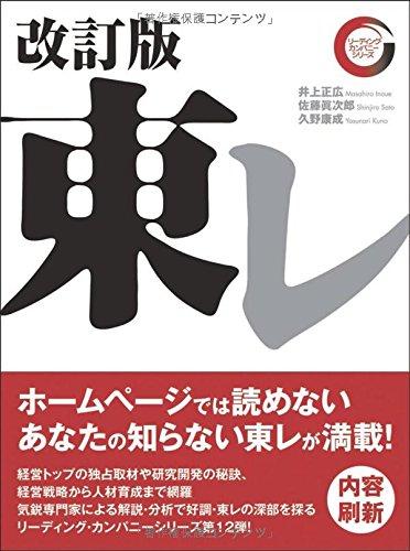 東レ 改訂版 (リーディング・カンパニーシリーズ)の詳細を見る