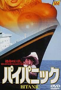 パイパニック [DVD]