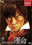 バカリズムライブ「運命」 [DVD] 画像