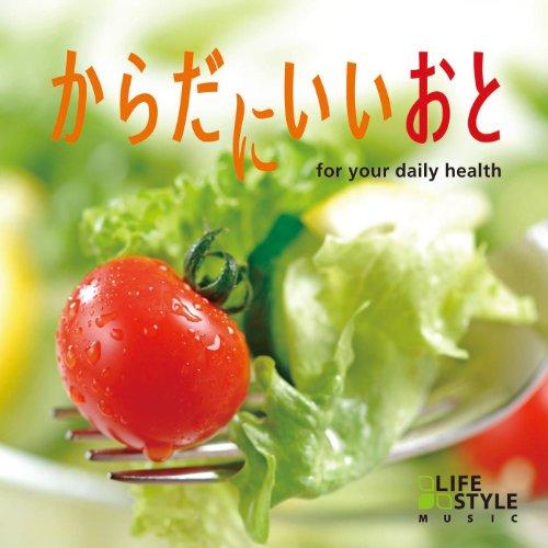 からだにいいおと~for your daily health