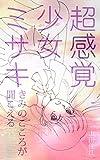 超感覚少女ミサキ: きみのこころが聞こえる