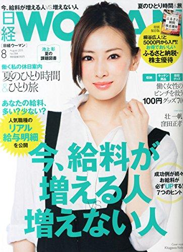 日経WOMAN(ウーマン)2015年8月号の詳細を見る