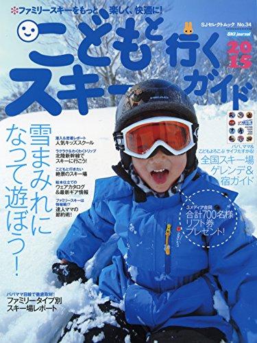 こどもと行くスキーガイド2016 (SJセレクトムック)