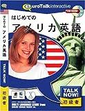 Talk Now! はじめてのアメリカ英語