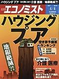 エコノミスト 2017年 4/4 号 [雑誌]