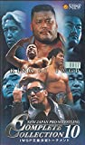 NEW JAPAN PRO-WRESTLING COMPLETE COLLECTION 10 [VHS]