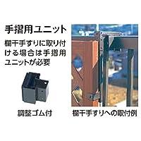 タカショー バルコニー・ベランダ商品セレクト パネル取付金具 手摺り用ユニット BZ-T3 14691800