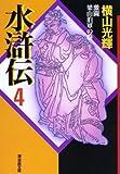 水滸伝 (4) (潮漫画文庫)
