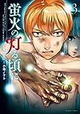 蛍火の灯る頃に(3) (アクションコミックス(月刊アクション))