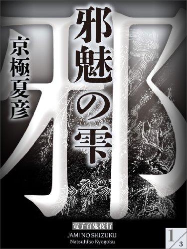 『邪魅の雫(1)【電子百鬼夜行】』のトップ画像