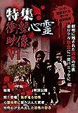 特集!!衝撃心霊映像 VI [DVD]