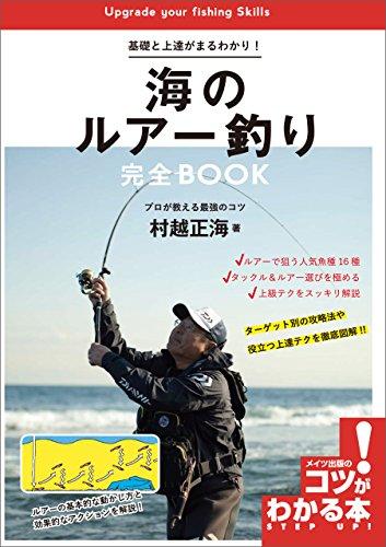 基礎と上達がまるわかり!海のルアー釣り 完全BOOK プロが...