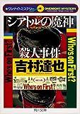 ワンナイトミステリー 「シアトルの魔神」殺人事件<ワンナイトミステリー> (角川文庫)