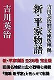 新・平家物語 全26巻完全版 旧国名地図付き (インクナブラPD)