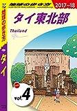 地球の歩き方 D17 タイ 2017-2018 【分冊】 4 タイ東北部 タイ分冊版