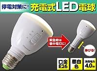 【TVで多数紹介】 LEDバルブトーチ 1台3役:LED電球/非常灯/懐中電灯。停電時電源なしでも5~6時間点灯可能! (・E26口金・一般電球形・白熱電球40W相当・昼白色)