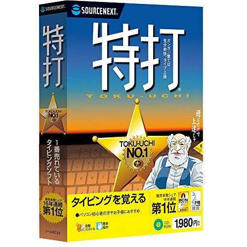 ソースネクスト 特打(最新)|Win対応 B079FW55HW 1枚目